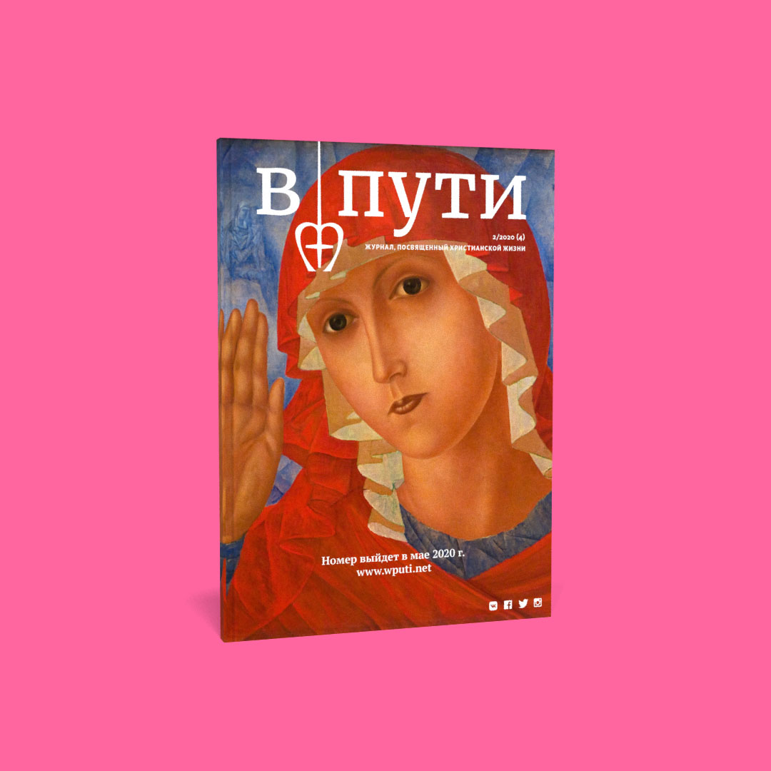 Nowy numer rosyjskojęzycznego «В пути»
