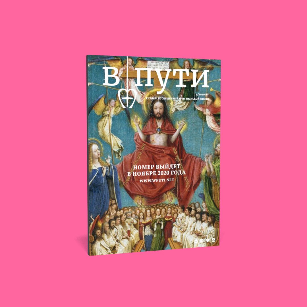 Адвент «В пути», czyli nowy numer naszego rosyjskojęzycznego magazynu!